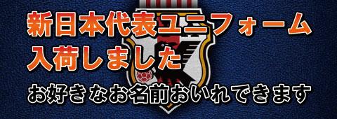 日本代表ユニフォーム2020